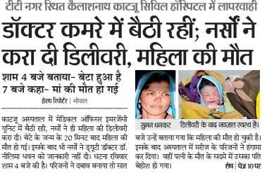 bpl-bhaskar-news-12-12-16