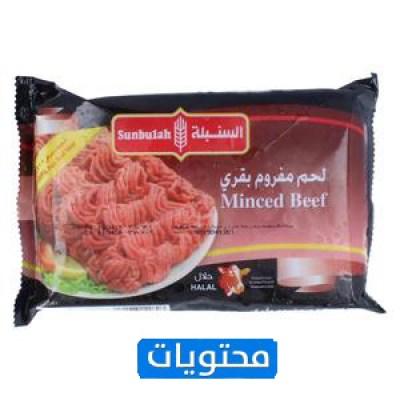 احسن لحم مفروم مجمد في السعودية الإجابة اخر حاجة