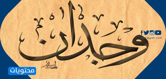 معنى اسم وجدان وصفات حامل الاسم وحكم تسميته في الإسلام السعادة فور