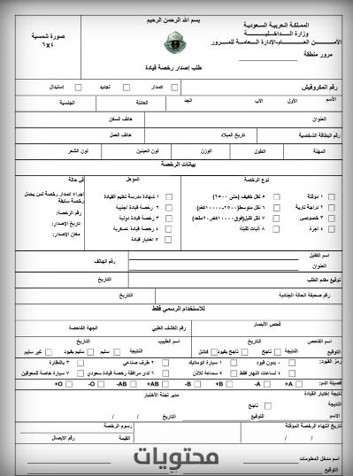 استمارة اصدار رخصة قيادة شخصية.