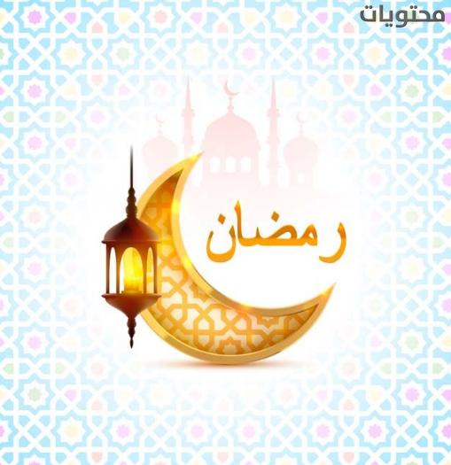 رموز رمضان