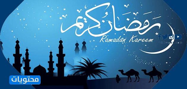ادعية رمضان بالصور و اجمل الخلفيات الاسلامية لرمضان 2021