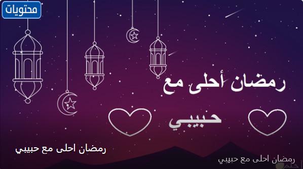 Foto di Ramadan Habibi