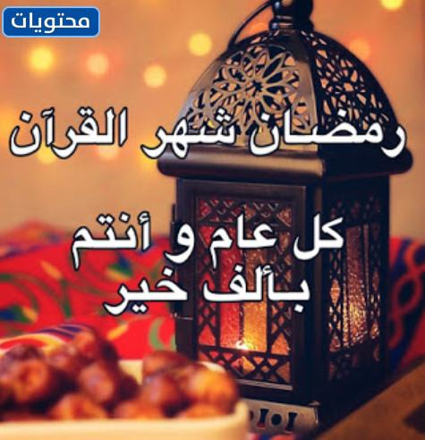 صور قدوم رمضان
