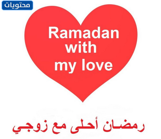 Ramadan più dolce con