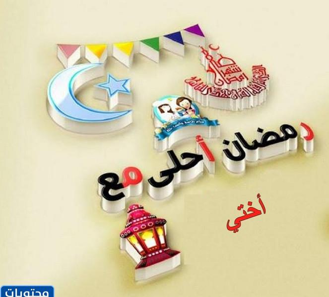 Immagini di Ramadan Binti