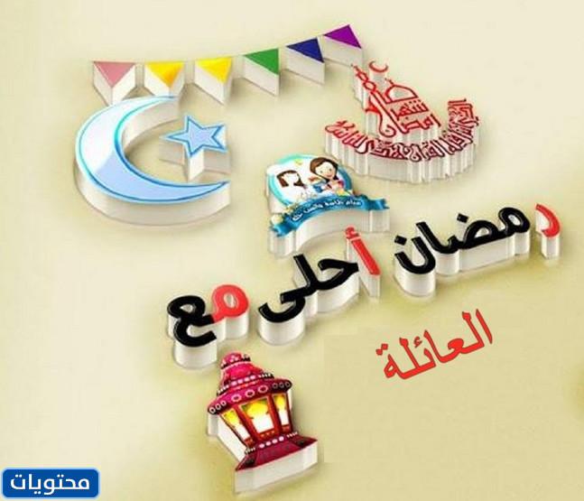 Famiglia Ramadan