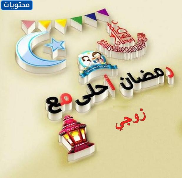 Immagini del Ramadan più dolci