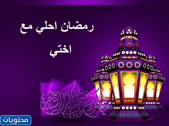 Immagini di Ramadan più dolci con mia sorella
