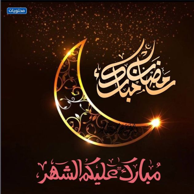 وش الرد على كلمة مبارك عليكم الشهر السعادة فور