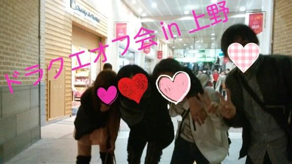 ドラクエオフ会 in 上野