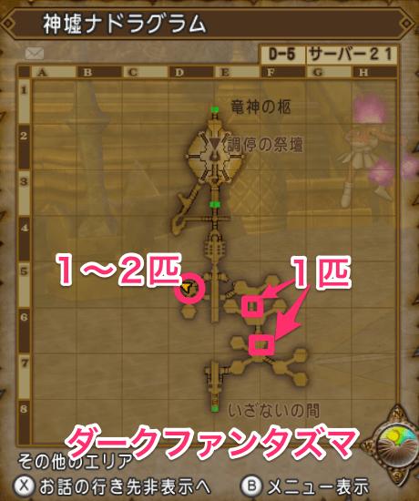 ダークファンタズママップ