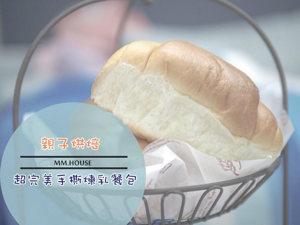 麵包新手入門食譜》超成功會牽絲的煉乳餐包,另有抹茶、巧克力口味分享