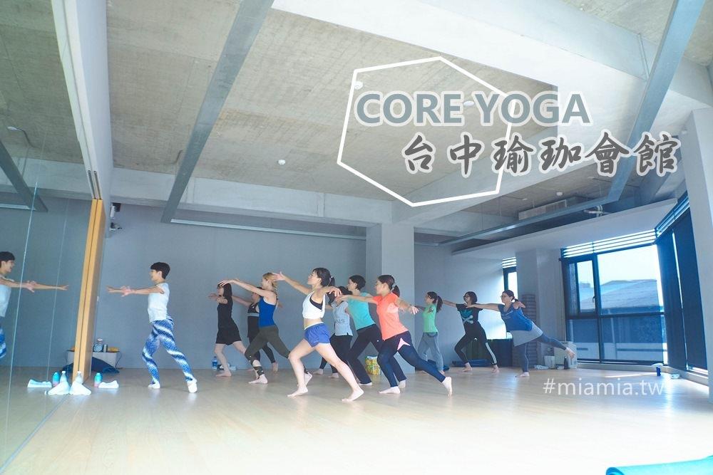 CORE YOGA 台中瑜珈會館。CrossCore核心懸吊、鋼管、皮拉提斯全方位雕塑妳的曲線