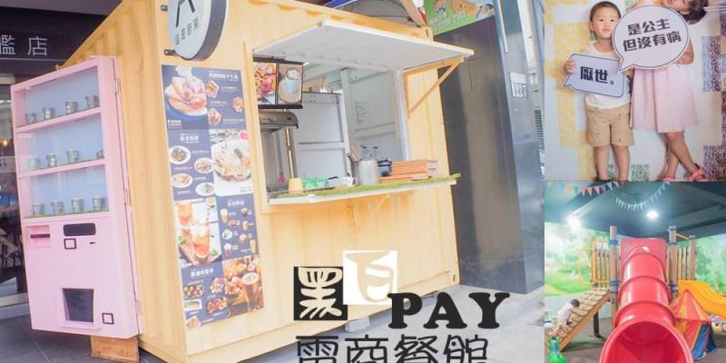 台中北區複合式餐廳》黑白PAY這是廚房電商餐館 。台中雨天備案隱藏版親子、早午餐、下午茶餐廳!