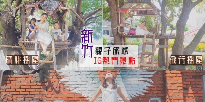 新竹親子旅遊》飛行樹屋/晴心樹屋/一個女孩、一段圓夢的故事
