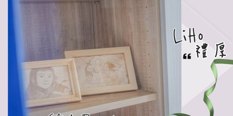 客製化禮物推薦》禮厚~木刻畫照片,留住瞬間的回憶!