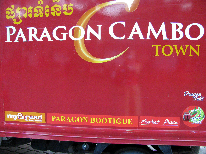 Side of van, Phnom Pehn, Cambodia