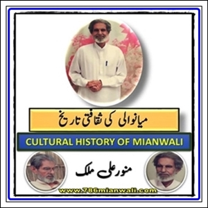 CULTURAL HISTORY OF MIANWALI mam