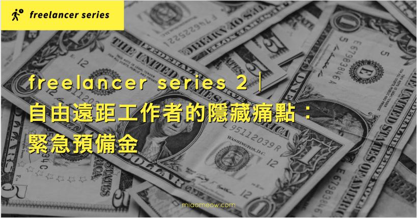freelancer series 2|自由遠距工作者的隱藏痛點:緊急預備金♪