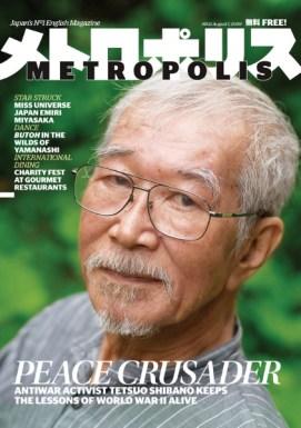 metropolis-tokyo-august-2009-micah-gampel_0