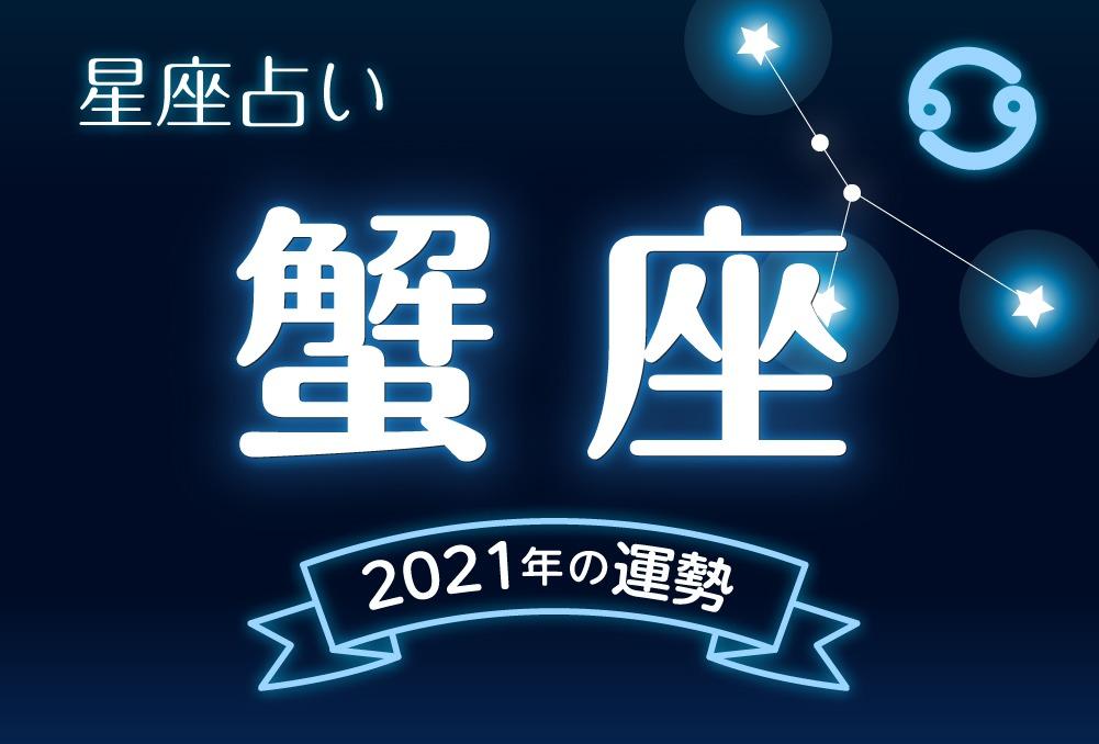 蟹座(かに座)2021年(令和3年)の運勢・全体運・恋愛運・仕事運・金 ...