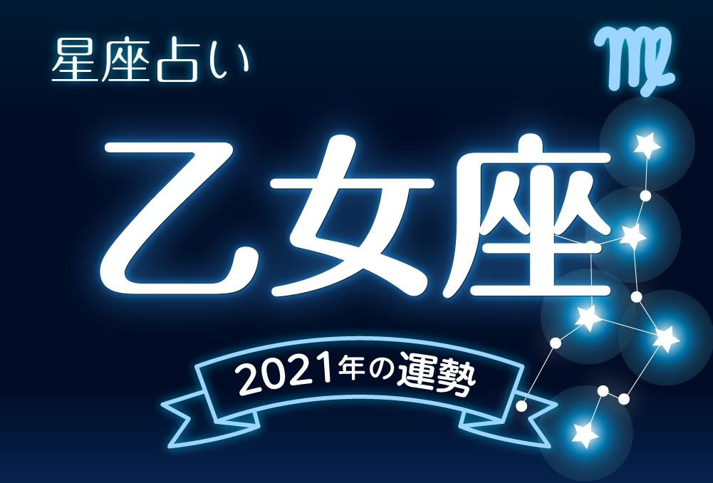 運勢 2020 おとめ 座