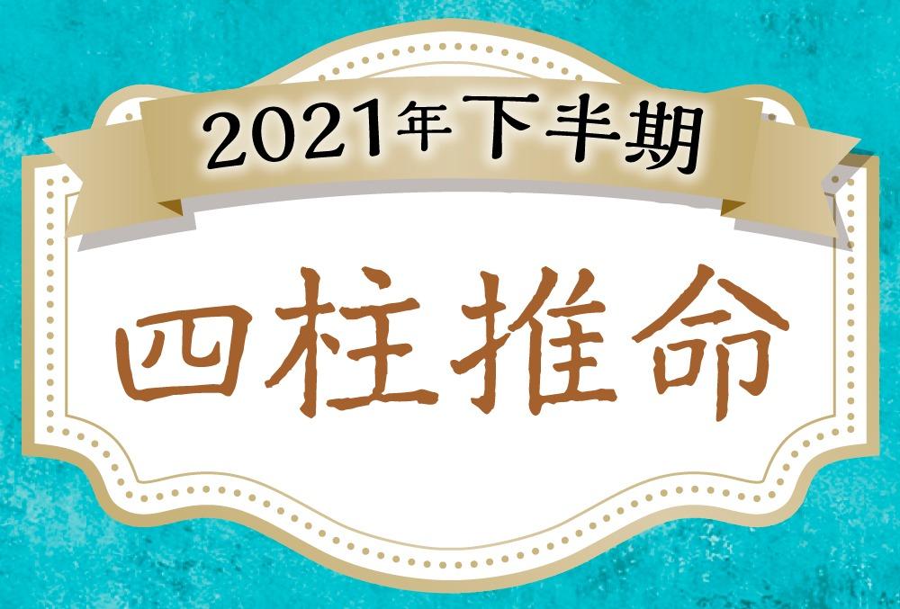 2021 運勢 生年 月 日