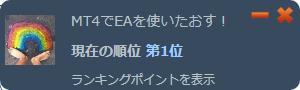 にほんブログ村ランキング1位