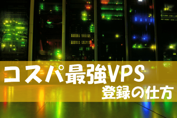 winvps_signup