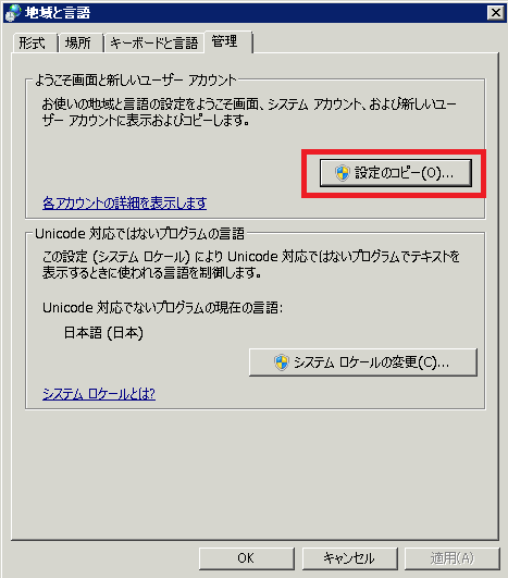 Windows Server日本語化
