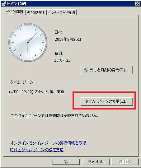 Windows Serverタイムゾーン変更