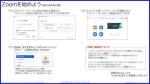 Zoom_PC_1_2_3