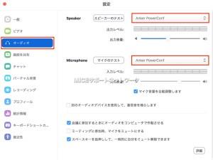 Mac4_zoomの設定を確認します