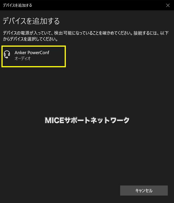 Win3_デバイスを追加する2