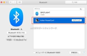 Mac2_Bluetooth2_ペアリングを開始します