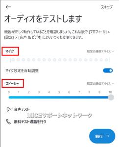 Win5_Skypeでテスト