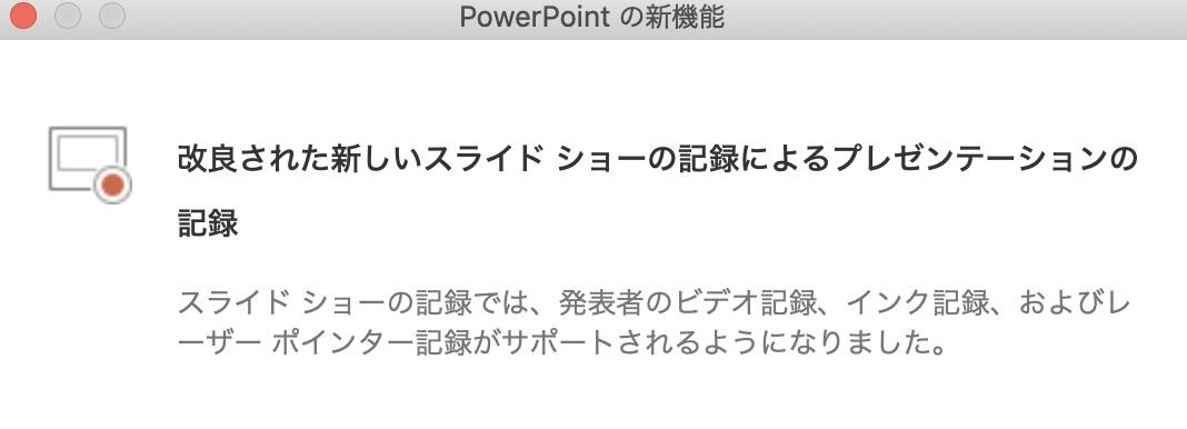 00 PowerPointの新機能