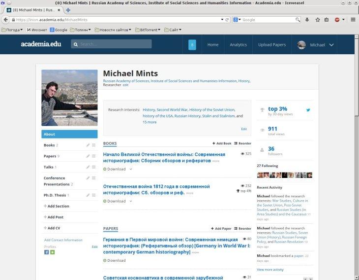 Academia.edu профиль пользователя