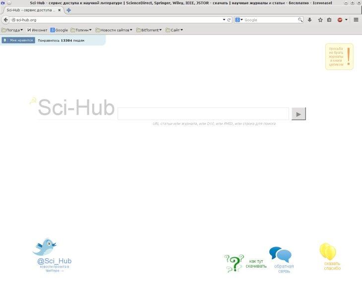 Sci-Hub главная страница