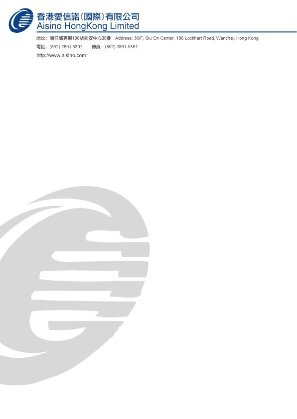 Aisino HongKong Limited 香港愛信諾(國際)有限公司 信紙設計 | Michael Chim Job Profile