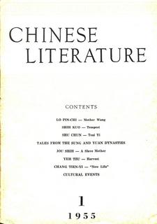 Chinese Literature - 1955 - No 1