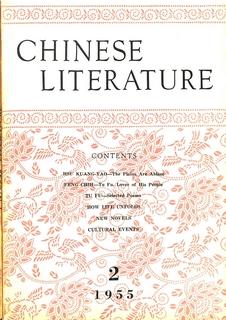 Chinese Literature - 1955 - No 2