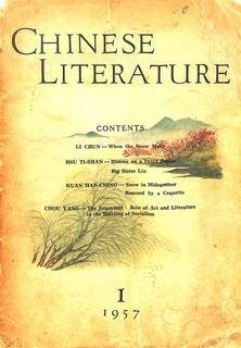 Chinese Literature - 1957 - No 1
