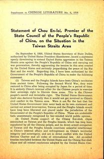 Chinese Literature - 1958 - No 6 - Supplement