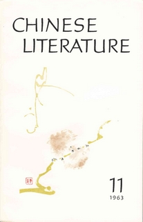 Chinese Literature - 1963 - No 11