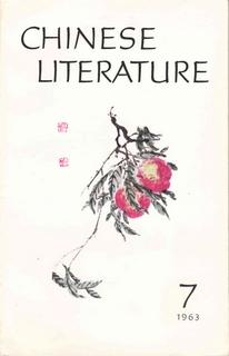 Chinese Literature - 1963 - No 7
