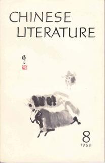 Chinese Literature - 1963 - No 8