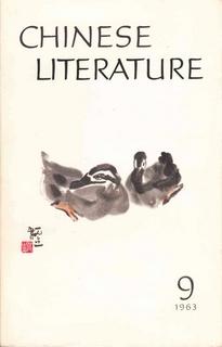 Chinese Literature - 1963 - No 9