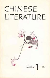 Chinese Literature - 1964 - No 1